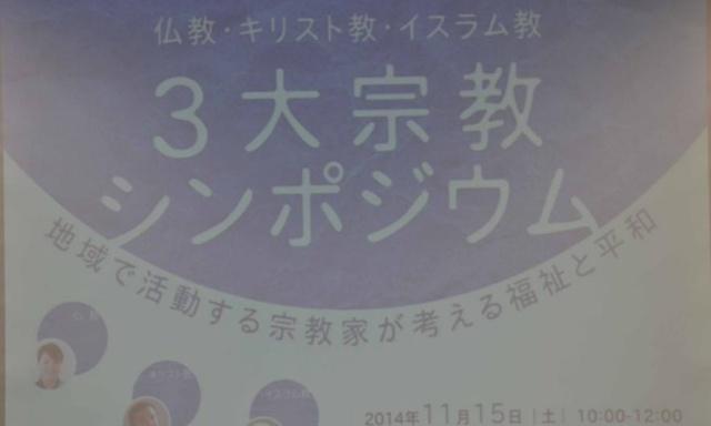 symposium yashio masjid_1